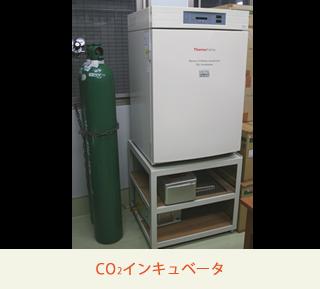 CO2インキュベータ